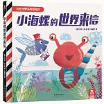 小海螺的世界来信