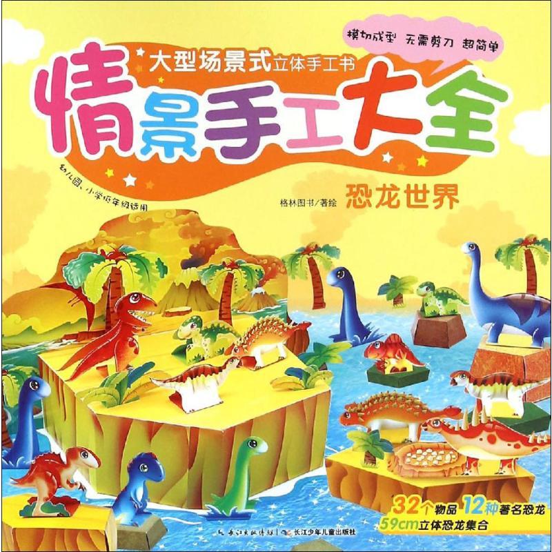 幼儿园情景手工大全恐龙世界 格林图书 著绘
