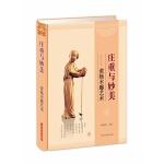 庄重与妙美--黄杨木雕艺术