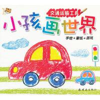 《小孩画世界》交通运输工具