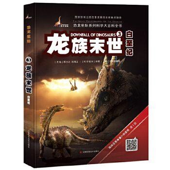 恐龙大百科全书,中生代的各种史前动物跃然纸上