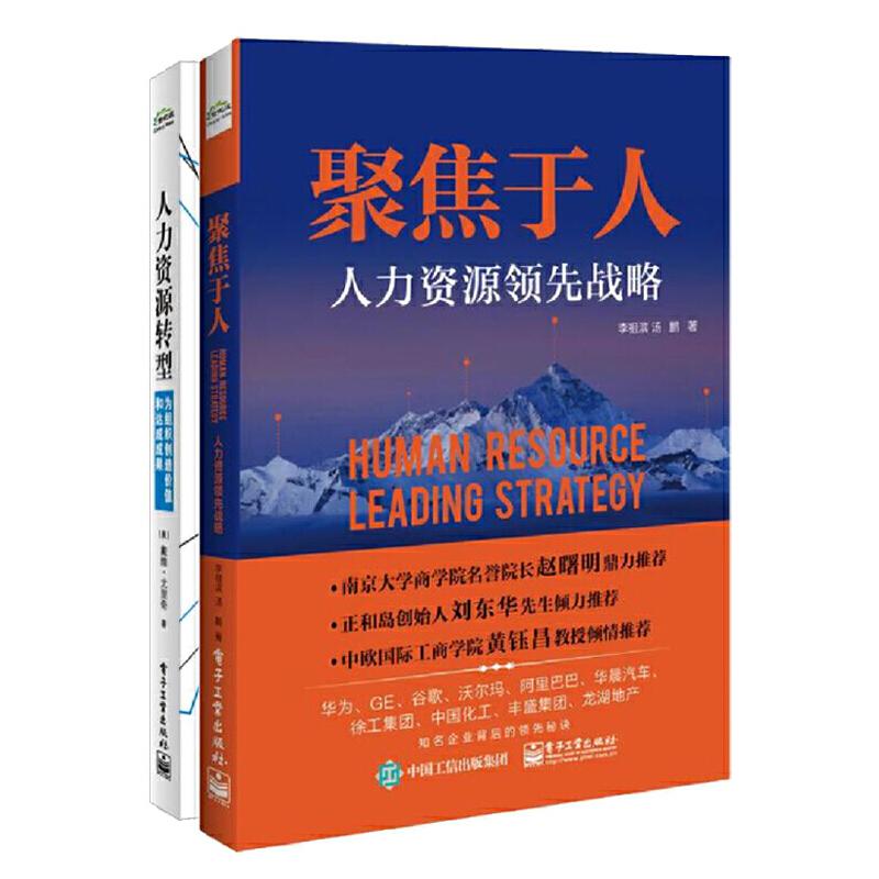 人力资源创新系列(当当独家)人力资源大师尤里奇里程碑程之作+中国落地实践篇,解决21世纪企业家痛点
