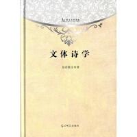 文体诗学 皇甫修文 9787511277015 光明日报出版社