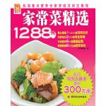 家常菜精选1288例(电子书)
