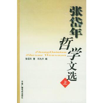 张岱年哲学文选(上、下)