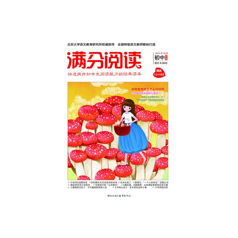 《杂志阅读初中版2014年789月初中(每期赠送宜昌满分天问怎样图片
