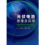 光伏电池原理及应用(光伏电池原理及应用 )