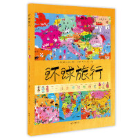 环球旅行-儿童彩绘地图集