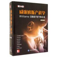 威廉姆斯产科学(第24版)(英文影印版)(W)
