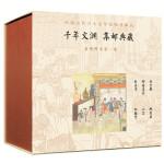 中国古代六大文学家图书邮品