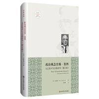 政治观念史稿(卷四):文艺复兴与宗教改革(修订版)(全新中译本)