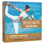 瑜伽冠军的瘦身瑜伽