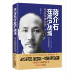 蒋介石在淞沪战场 : 从忍辱到复仇