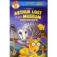 亚瑟小子双语阅读系列 亚瑟的博物馆体验