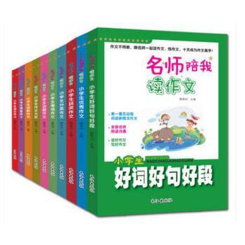 《大全陪我读小学小学生优秀作文作文3-4-5-秦川西安名师图片