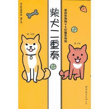 """狗狗影山直美著日韩漫画畅销书超可爱手绘漫画解读""""狗语""""了解狗狗心理"""