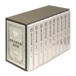 世界文学名著连环画(欧美卷)精装10册