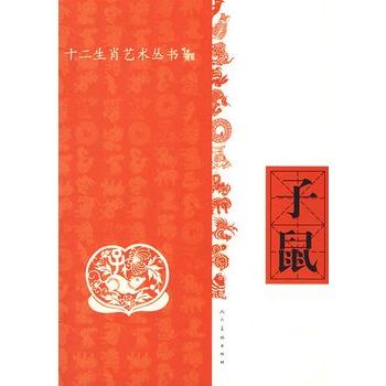十二生肖艺术丛书 人民美术出版社 编 【正版书籍】