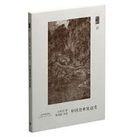 朵云文库·学术经典·中国画学源流之概观