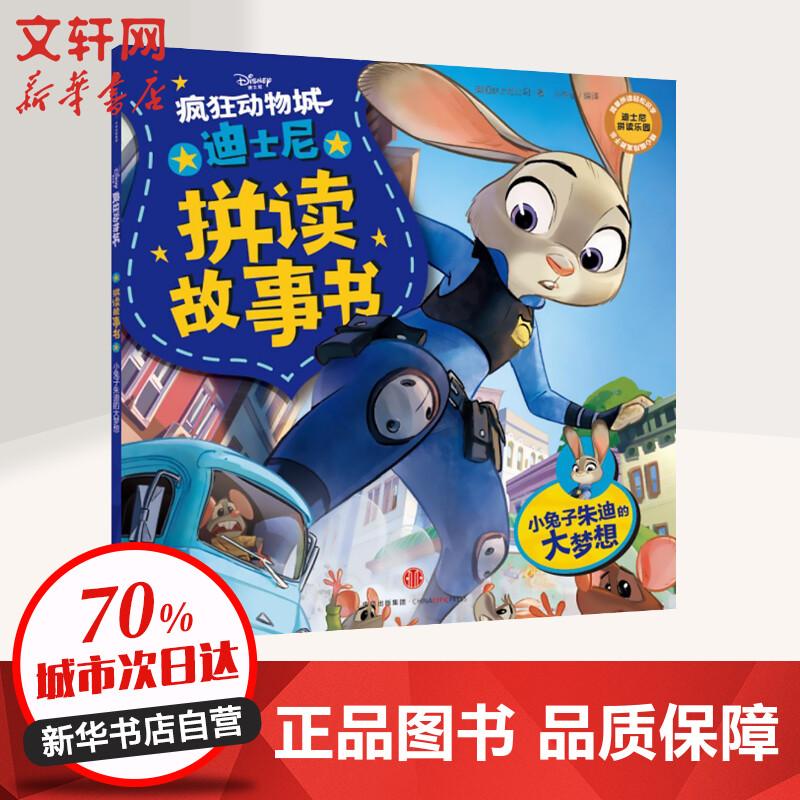 迪士尼疯狂动物城拼读故事书:小兔子朱迪的大