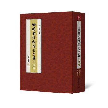中国书法标准大字典・行书