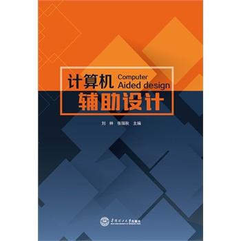 计算机辅助设计 刘林 张瑞秋 9787562345282