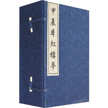 甲辰本红楼梦(两函共20册)