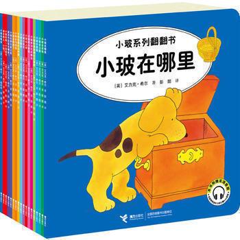 小玻系列翻翻书全18册 中英文对照(附正版双语诵读光盘)0-3-6岁幼儿童启蒙认知读物益智玩具书幼儿英语启蒙书籍小玻去上学