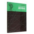 高等美术院校综合理论系列教材--美学导论