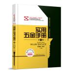 实用五金手册(第八版)