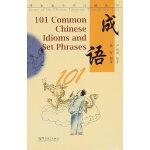 博古通今学汉语丛书 成语101