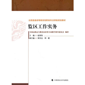 监区工作实务(全国普通高等教育高职高专法律类规划教材)