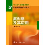 合成树脂及应用丛书:氟树脂及其应用