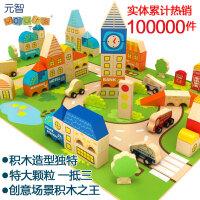 百变城市智力儿童积木 大块木制宝宝积木玩具1-2-3-6周岁