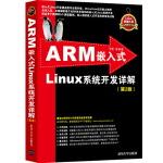 ARM嵌入式Linux系统开发详解(第2版)(Linux典藏大系)