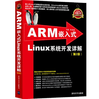 ARM嵌入式Linux系统开发详解