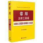 常用法律工具箱:法律条文 流程图表 案例要旨 文书应用(2015版)