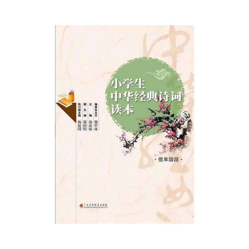 《小学生中华经典年级作文:低年级段》(汤贞敏的老师诗词读本我二小学图片
