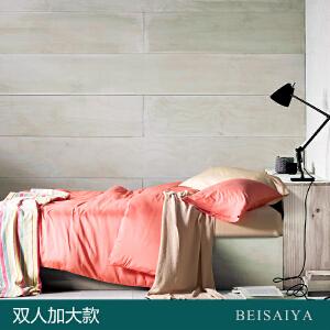 贝赛亚 高端60支贡缎长绒棉床品 双人加大纯色床上用品四件套 荧光桔