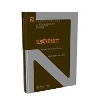 核能与核技术出版工程:空间核动力