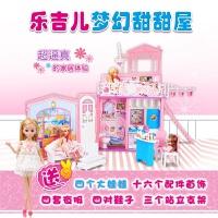 乐吉儿洋布芭比娃娃甜甜屋套装大礼盒女孩公主过家家生日礼物玩具