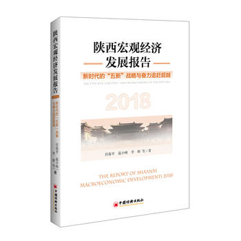 """陕西宏观经济发展报告(2018):新时代的""""五新""""战略与奋力追赶超越"""