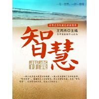 中华青少年成长必读集萃――智慧背囊(电子书)