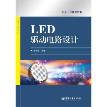 led驱动电路设计电子工程技术丛书实用电子技术书籍led驱动电路和光纤