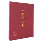中国读本(经典版)(精装签名本)