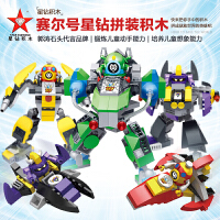 星钻积木赛尔号拼装积木 合体变形益智塑料拼插儿童玩具男孩礼品