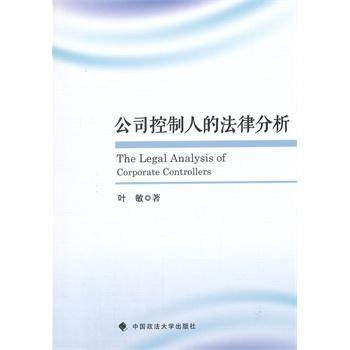 公司控制人的法律分析