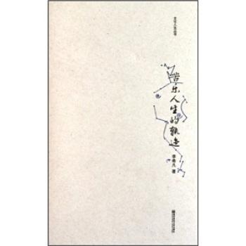 苦乐人生的轨迹(文化人生丛书)
