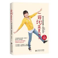 一路玩来是长大(阳光女孩范姜国一与您分享她的快乐成长!)