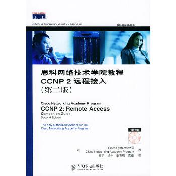 思科网络技术学院教程CCNP2远程接入:第二版(附CD-ROM光盘一张)/思科网络技术学院教程